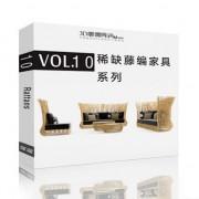 دانلود مدل صندلی تخت حصیری مبل حصیری مدل سه بعدی آماده رندر تری دی مکس وی ری